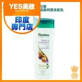 印度 Himalaya喜馬拉雅 蛋白滋養呵護洗髮乳 400ml PSSSM【YES 美妝】