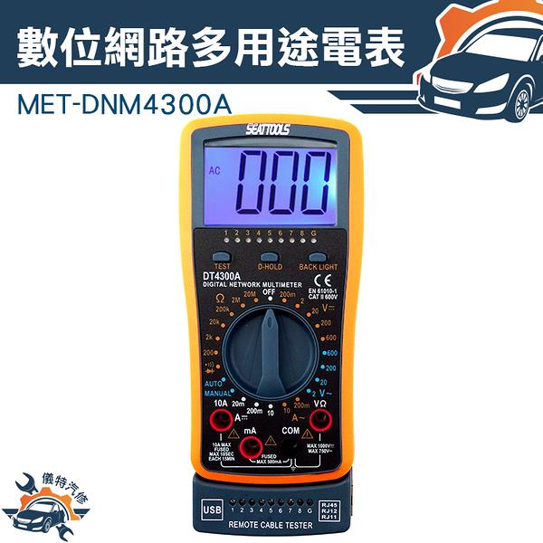 『儀特汽修』網路型數位電表 網路測試功能 含數位電流夾鉗轉換器 MET-DNM4300A