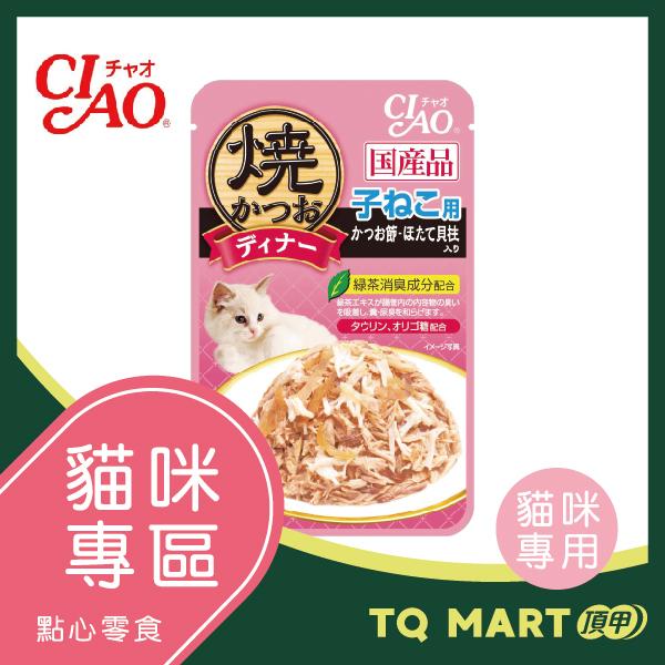 CIAO 鰹魚燒 晚餐包幼貓用(鰹魚+柴魚片+干貝)50g【TQ MART】