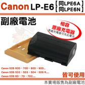 Canon LP-E6 LPE6N LPE6A 副廠電池 鋰電池 LPE6 EOS 60D 70D 80D 90D 6D 7D 7D2 MARK II 保固90天 電池 防爆鋰心