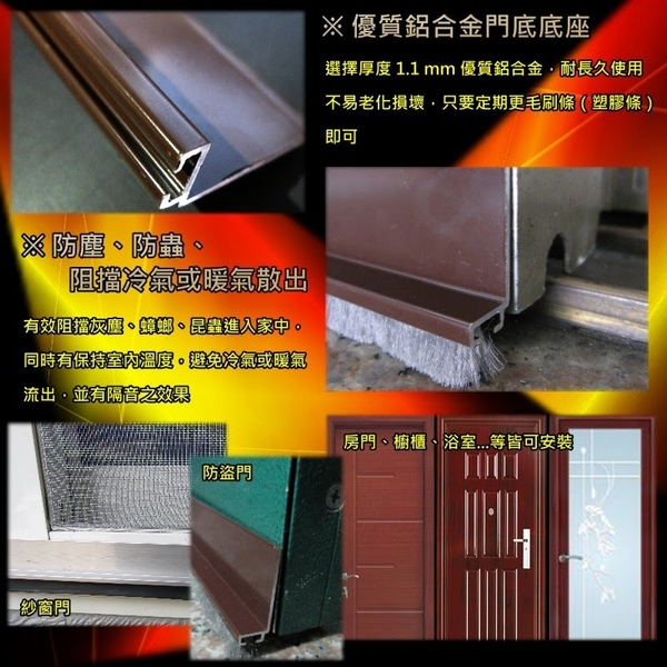DN91W 長91cmX6cm 加寬型鋁擠型門底封條 縫擋條 門底氣密條 門底防撞條 門縫條 防塵條