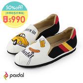 Paidal環遊世界德國經典輕運動休閒鞋