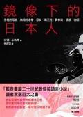 (二手書)鏡像下的日本人:永恆的母親、無用的老爹、惡女、第三性、賣春術、硬派、流氓..