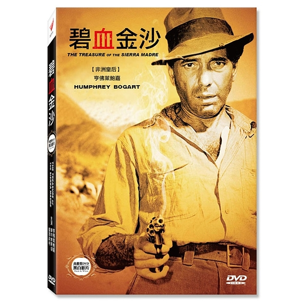 【碧血金沙】 Treasure Of The Sierra madre - DVD