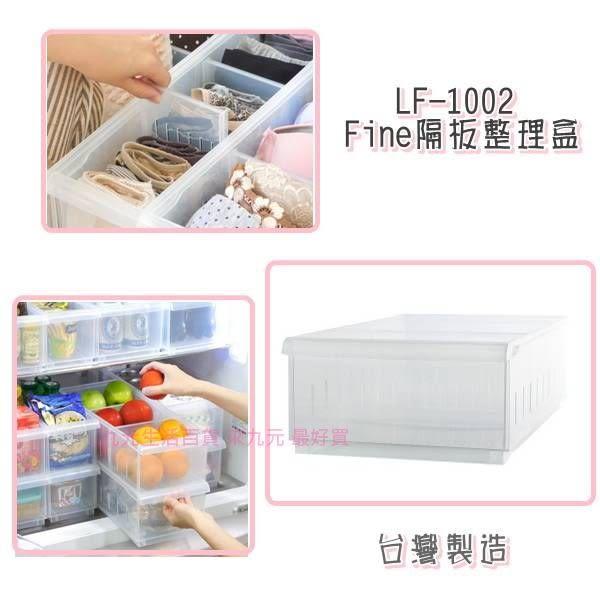【九元生活百貨】聯府 LF-1002 Fine隔板整理盒 LF1002 收納盒