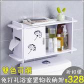 紙巾架免打孔浴室壁掛置物架廁所馬桶收納架衛生間防水捲紙洗漱架