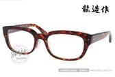 『金橘眼鏡』龍造作 賽璐珞 日本手造名鏡 #玳瑁Ryu1 COL3