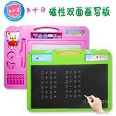 兒童磁性寫字板畫板涂鴉板小黑板寶寶涂鴉手寫玩具家用雙面2-3歲HPXW【好康八八折】