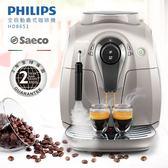 飛利浦 PHILIPS  2000 全自動義式咖啡機 HD8651