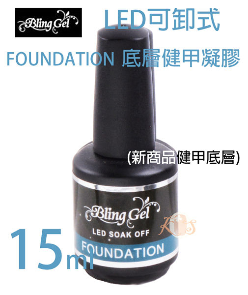 «Bling Gel» LED可卸 FOUNDATION 底層健甲凝膠 15ml