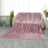 空調毯  法蘭絨毛毯被子床單加厚珊瑚絨空調毯單人雙人夏季毛巾被 夢藝家