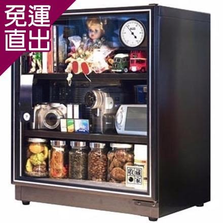 收藏家 AD-66電子防潮箱65公升【免運直出】