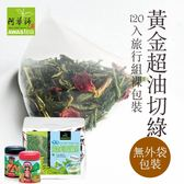 【阿華師茶業】黃金超油切冷泡綠茶(100+10+10包/袋)