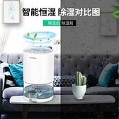 【新北現貨】除濕機家用臥室小型靜音除濕器辦公室地下室干燥機 超商