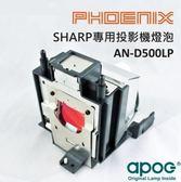 【APOG投影機燈組】適用於《SHARP AN-D500LP》★原裝Phoenix裸燈★