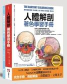 人體解剖著色學習手冊:邊看邊畫邊學,為知識上色,更有趣、更輕鬆、更好記(附12色...
