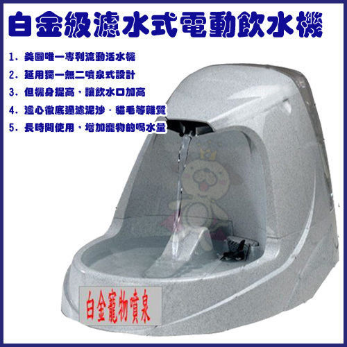 『寵喵樂旗艦店』【免運】【02020187】美國Drinkwell 白金級濾水式電動飲水機-5公升容量
