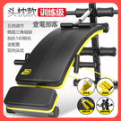 仰臥起坐 健身器材 家用 男腹肌 板運動輔助器收腹 鍛煉 多功能仰臥板  降價兩天