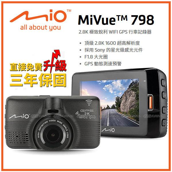 【愛車族】 Mio MiVue™ 798 2.8K 極致銳利 WIFI GPS 行車記錄器 +16G記憶卡 三年保固
