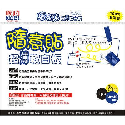 【成功 Success 白板】 成功Success 21311 隨意貼超薄軟白板/磁性軟白板