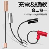 Baseus倍思 L32 lightning 音頻轉接頭 轉母座轉接頭 充電 聽歌 2A快充 iPhone X 8 plus 便攜