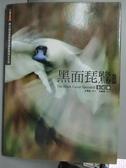 【書寶二手書T8/動植物_YKG】黑面琵鷺全紀錄原價_899_吳佩香、王徵吉