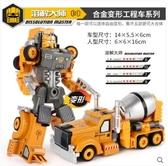 兒童玩具合金變形機器人工程車大力神金剛組合模型男孩汽車人禮物  星河光年DF