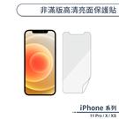 iPhone 11 Pro / X / Xs 非滿版高清亮面保護貼 保護膜 螢幕貼 軟膜 不碎邊