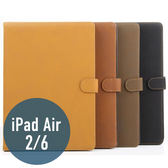 iPad Air 2 / iPad 6 仿古紋 平板皮套 側翻 支架 保護套 手機套 手機殼 保護殼