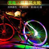 充電腳踏車夜騎風火輪燈車輪燈裝飾尾燈花鼓燈騎行裝備配件 ciyo黛雅