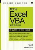超實用Excel VBA範例應用字典