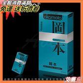 保險套 送折價卷 岡本OK Okamoto Skinless系列保險套 潮感潤滑型10入 衛生套 避孕套