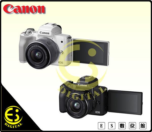 ES數位 Canon EOS M50 + 15-45mm + 55-200mm 雙鏡組 微單眼 數位相機 贈原電 保貼 清潔組