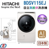 【新莊信源】11.5公斤(左開)【HITACHI 日立】尼加拉飛瀑滾筒洗脫烘洗衣機 BDSV115EJ