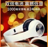 頭戴式耳機 首望 L6X藍芽耳機頭戴式無線游戲運動型跑步耳麥電腦手機男女通用插卡音樂 免運 維多