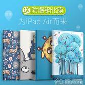 iPad保護套蘋果Air2平板電腦6超薄防摔pad5可愛卡通皮套 居樂坊生活館
