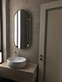 浴室鏡 北歐風浴室鏡子衛生間鏡子衛浴廁所洗手間鏡子掛牆壁掛橢圓化妝鏡 店慶降價