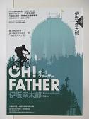 【書寶二手書T9/翻譯小說_BYQ】OH! FATHER_伊(土反)幸太郎