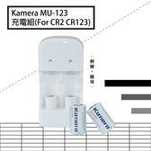 御彩數位@佳美能 Kamera MU-123充電組 For CR2 CR123 公司貨 雙色LED顯示燈 1年保固