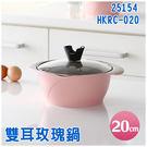 25154  【妙管家】 雙耳 玫瑰鍋 20cm HKRC-020