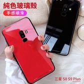 素面玻璃殼三星Note8 Note9 J4 J6 S8 S9 Plus 手機殼純色保護殼鋼化殼軟邊保護套全包手機套