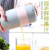 榨汁機手動榨汁杯迷你橙子橙汁榨汁機手動簡易手搖家用水果小型DC538【VIKI菈菈】