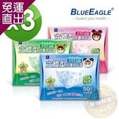 藍鷹牌 2-4歲專用 立體防塵口罩 50入*3盒【免運直出】