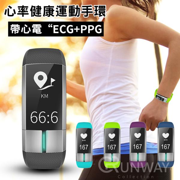 現貨-心率健康運動手環 IP67防水 心率偵測 計步器 智慧功能錶  睡眠監測 最新心電 訊息留存