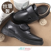 男士皮鞋 台灣製經典牛津鞋中學生皮鞋 魔法Baby