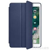 ipad air2保護套原裝平板mini4迷你2全包pro9.7殼10.5寸2017新款3