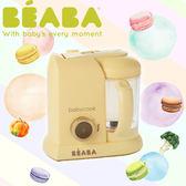 【愛吾兒】法國 BEABA 新色上市 嬰幼兒副食品調理器(馬卡龍黃)