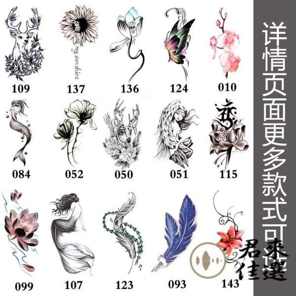 【一份6張】花臂紋身貼防水男女手臂刺青貼性感彩繪紋身貼紙【君來佳選】