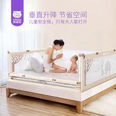 棒棒豬嬰兒童加高床護欄垂直升降寶寶防摔邊擋板1.5-1.8-2米大床【韓衣舍】