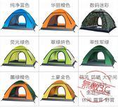 帳篷戶外3-4人全自動速開家庭單人雙人雙人人露營野營野外二室一廳【全館免運】